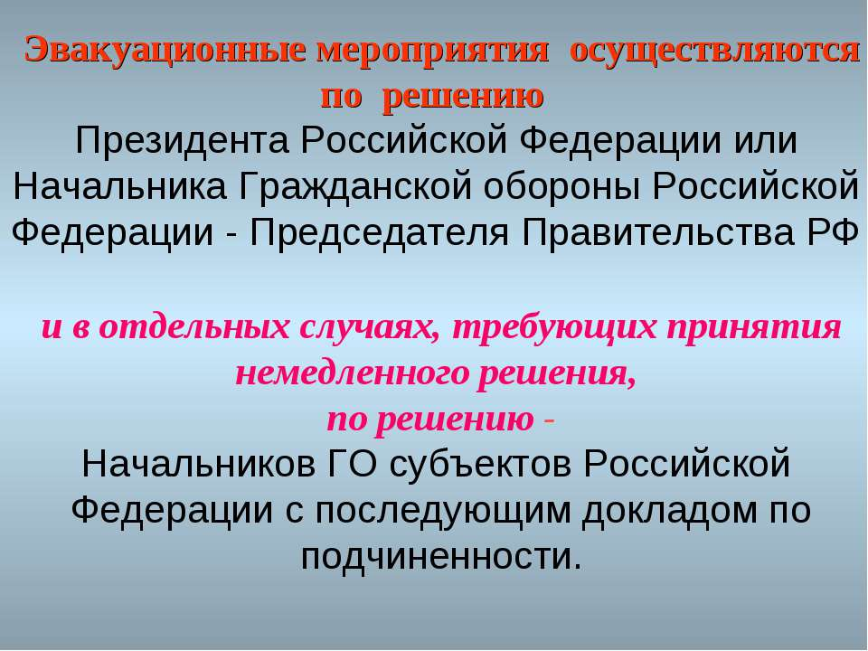 Эвакуационные мероприятия осуществляются по решению Президента Российской Фед...