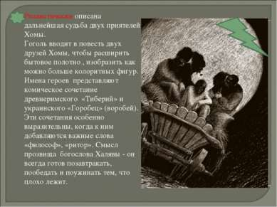 Реалистически описана дальнейшая судьба двух приятелей Хомы. Гоголь вводит в ...
