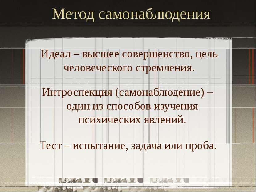 Метод самонаблюдения Идеал – высшее совершенство, цель человеческого стремлен...