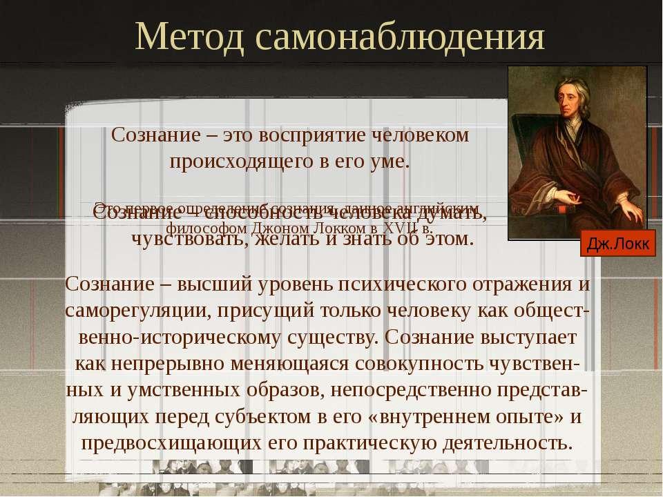 Метод самонаблюдения Сознание – это восприятие человеком происходящего в его ...