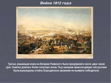 Третья, решающая атака на батарею Раевского была предпринята около двух часов...