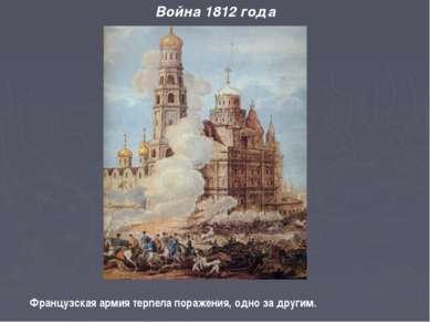 Французская армия терпела поражения, одно за другим. Война 1812 года