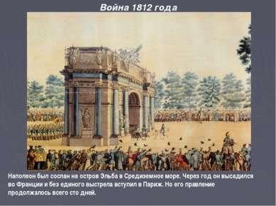 Наполеон был сослан на остров Эльба в Средиземное море. Через год он высадилс...