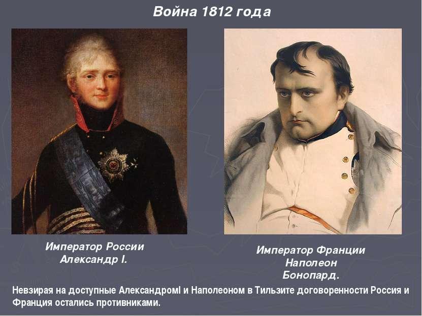 Император России Александр I. Император Франции Наполеон Бонопард. Невзирая н...