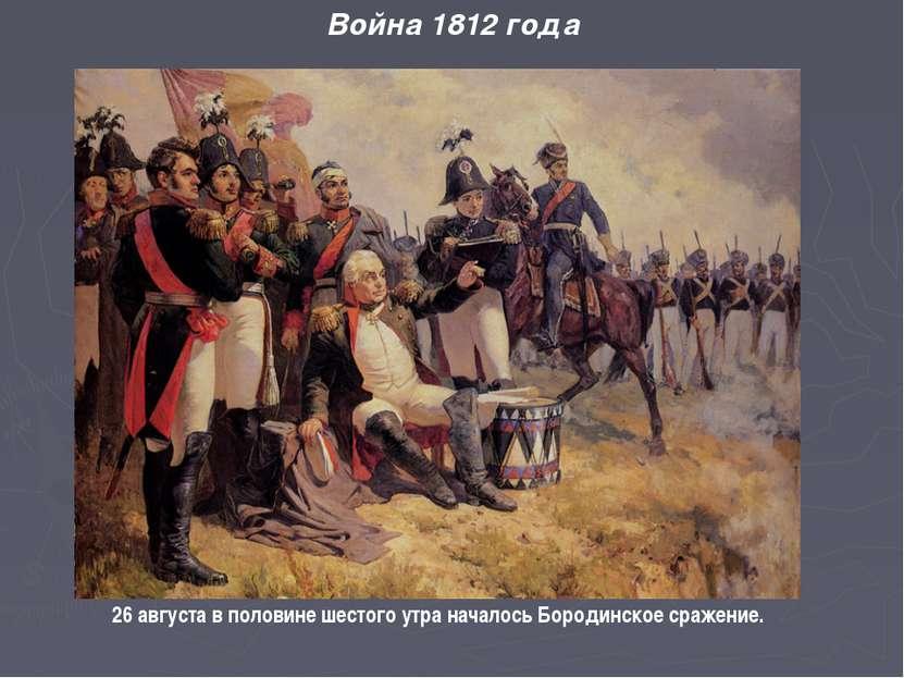 26 августа в половине шестого утра началось Бородинское сражение. Война 1812 ...