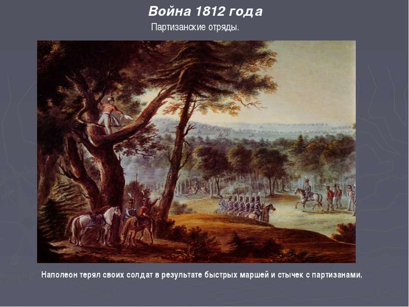 Партизанские отряды. Война 1812 года Наполеон терял своих солдат в результате...