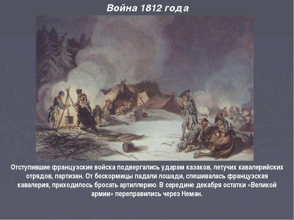 Война 1812 года Отступившие французские войска подвергались ударам казаков, л...