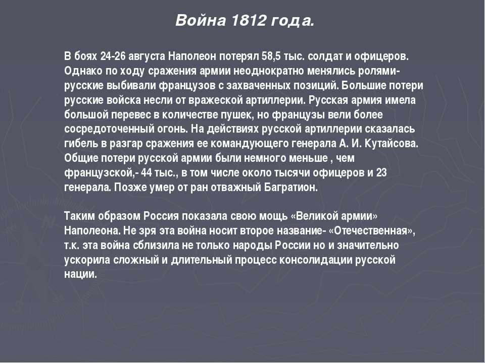 Война 1812 года. В боях 24-26 августа Наполеон потерял 58,5 тыс. солдат и офи...