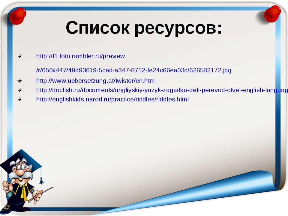 Список ресурсов: http://f1.foto.rambler.ru/preview/r/650x447/49d93619-5cad-a3...