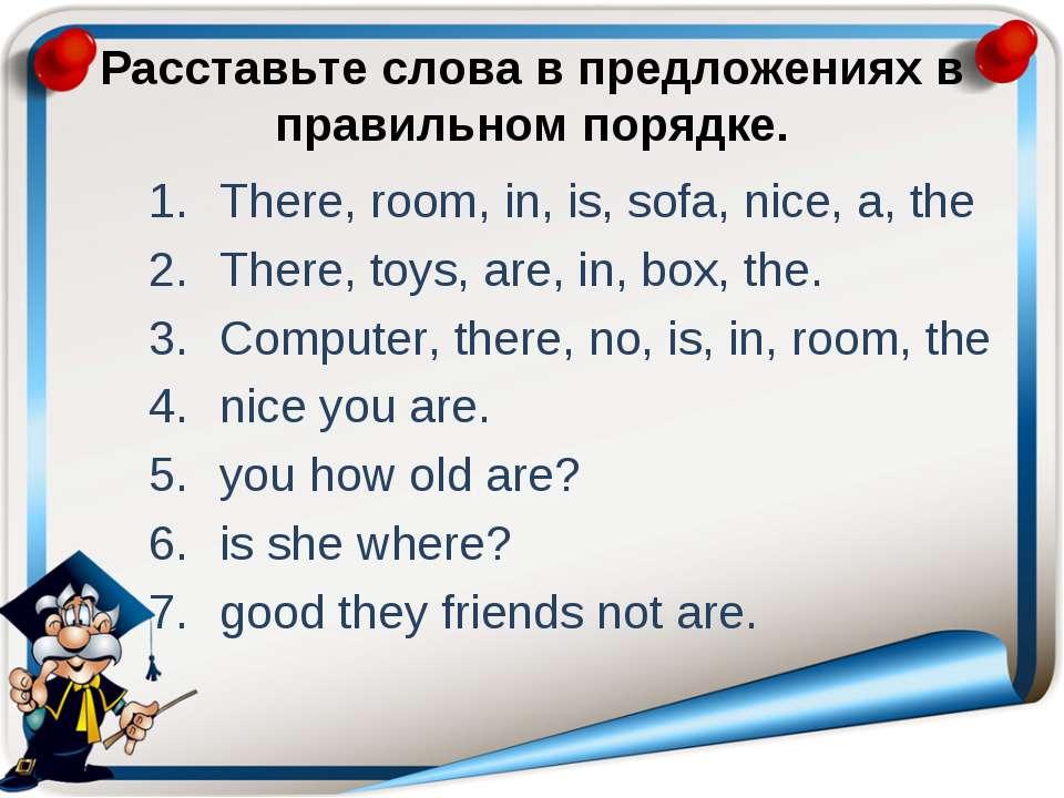 Расставьте слова в предложениях в правильном порядке. There, room, in, is, so...