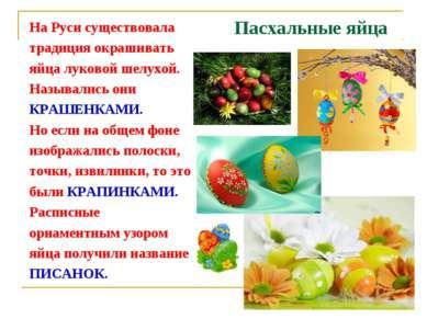 Пасхальные яйца На Руси существовала традиция окрашивать яйца луковой шелухой...
