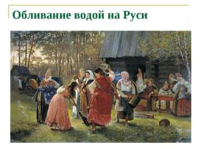 Обливание водой на Руси