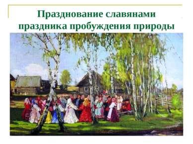 Празднование славянами праздника пробуждения природы