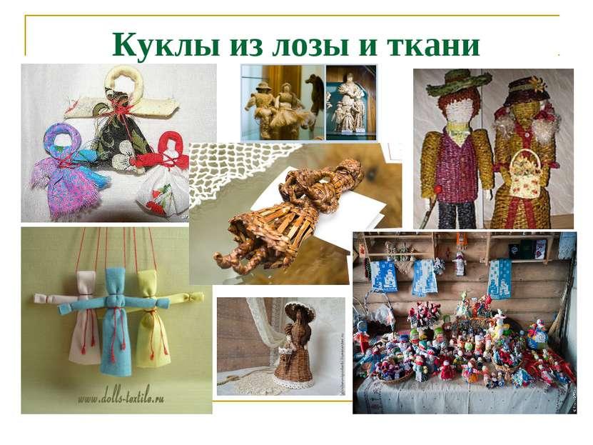 Куклы из лозы и ткани