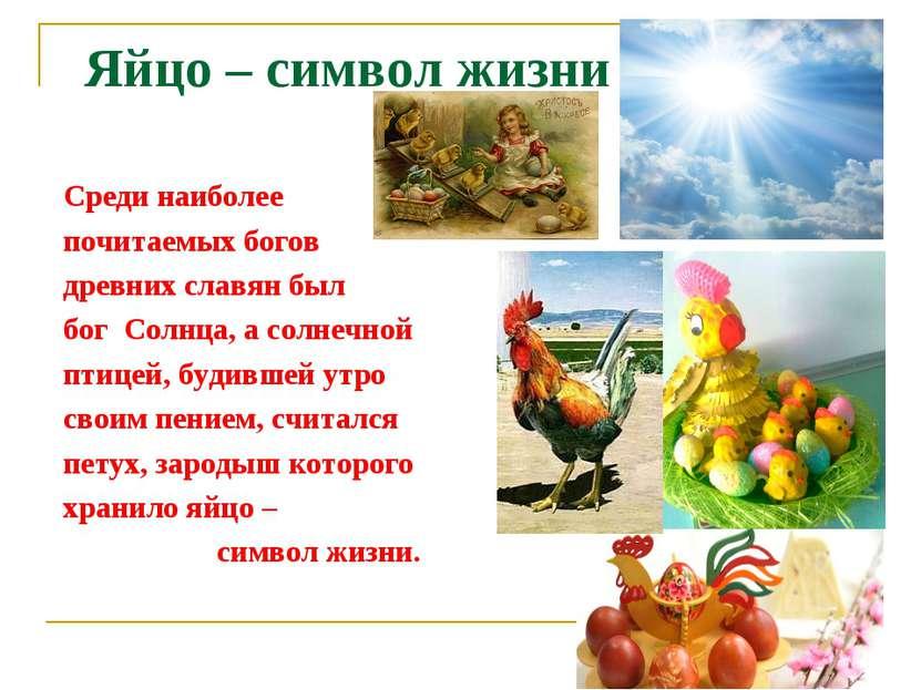 Яйцо – символ жизни Среди наиболее почитаемых богов древних славян был бог Со...