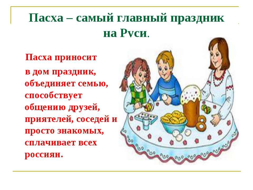 Пасха – самый главный праздник на Руси. Пасха приносит в дом праздник, объеди...
