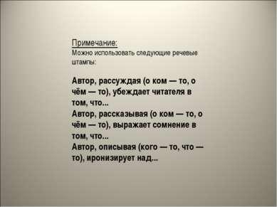Примечание: Можно использовать следующие речевые штампы: Автор, рассуждая (о ...