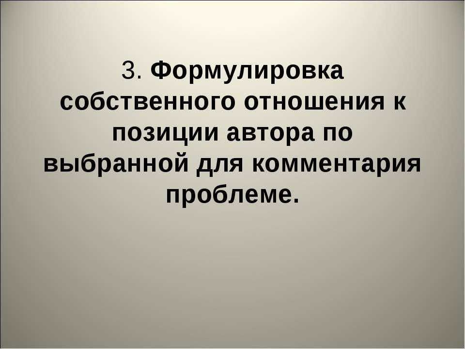 3. Формулировка собственного отношения к позиции автора по выбранной для комм...
