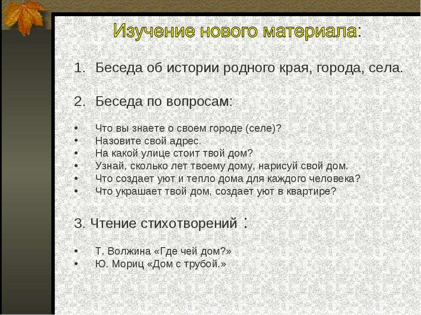 Беседа об истории родного края, города, села. Беседа по вопросам: Что вы знае...