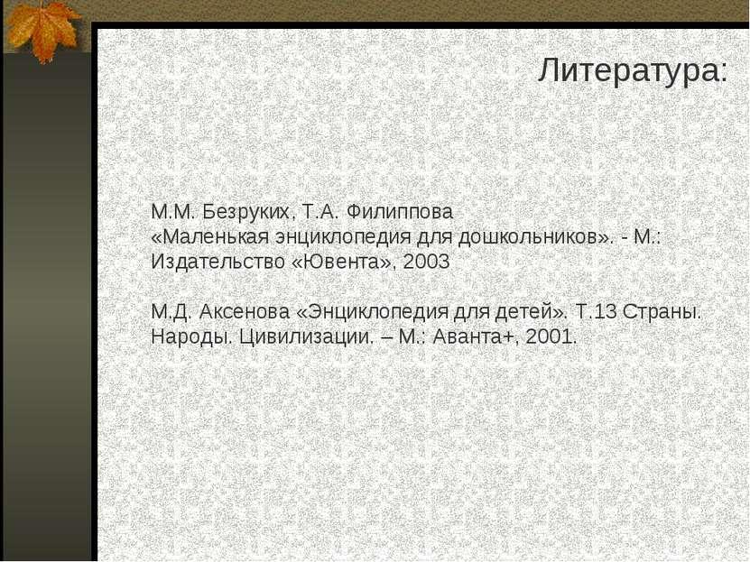 М.М. Безруких, Т.А. Филиппова «Маленькая энциклопедия для дошкольников». - М....