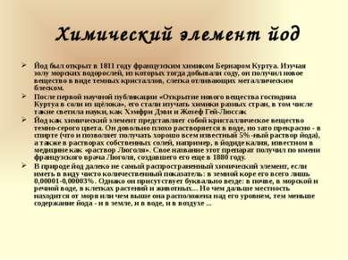 Химический элемент йод Йод был открыт в 1811 году французским химиком Бернаро...