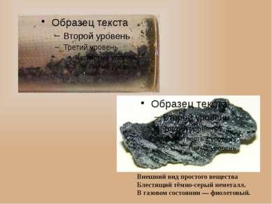 Внешний вид простого вещества Блестящий тёмно-серый неметалл. В газовом состо...