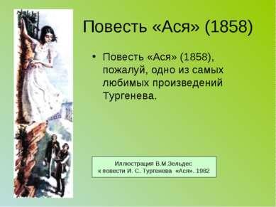 Повесть «Ася» (1858) Повесть «Ася» (1858), пожалуй, одно из самых любимых про...