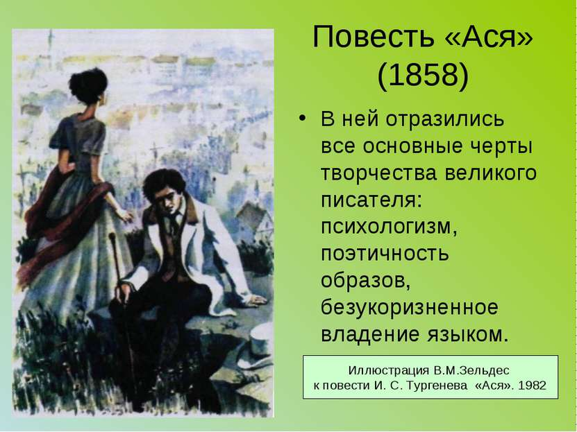 Повесть «Ася» (1858) В ней отразились все основные черты творчества великого ...