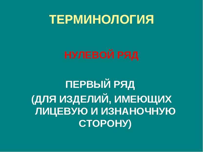 ТЕРМИНОЛОГИЯ НУЛЕВОЙ РЯД ПЕРВЫЙ РЯД (ДЛЯ ИЗДЕЛИЙ, ИМЕЮЩИХ ЛИЦЕВУЮ И ИЗНАНОЧНУ...