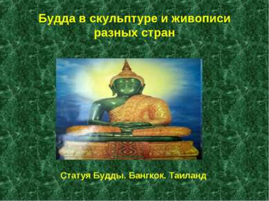 Будда в скульптуре и живописи разных стран Статуя Будды. Бангкок. Таиланд