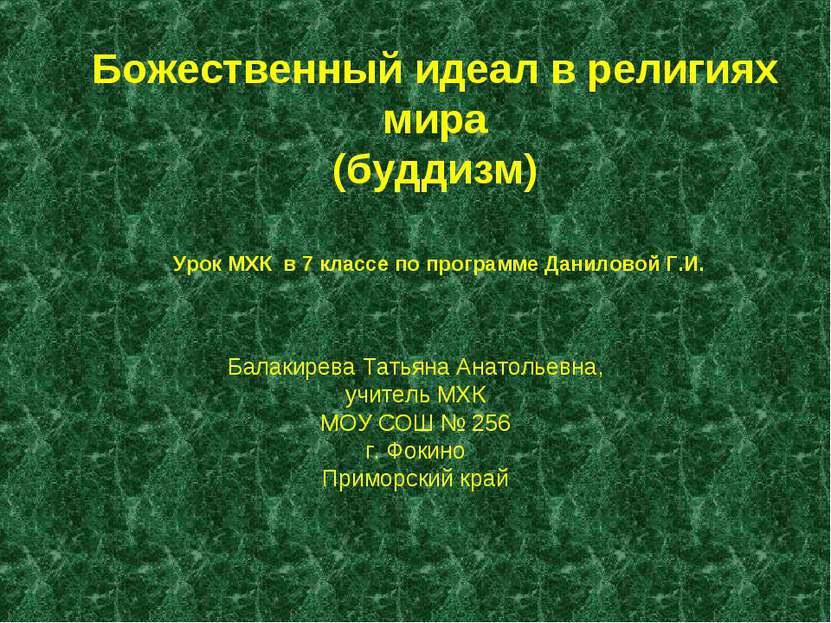 Божественный идеал в религиях мира (буддизм) Балакирева Татьяна Анатольевна, ...