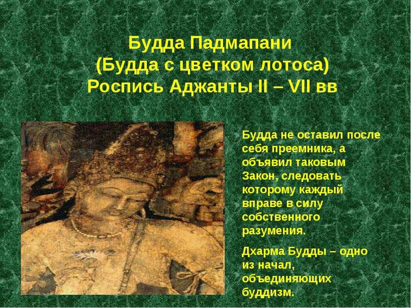 Будда Падмапани (Будда с цветком лотоса) Роспись Аджанты II – VII вв Будда не...