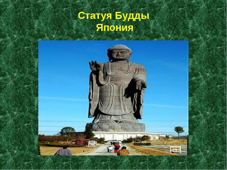 Статуя Будды Япония