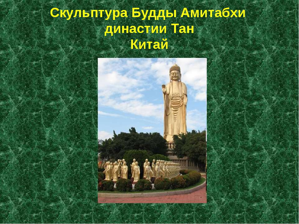 Скульптура Будды Амитабхи династии Тан Китай