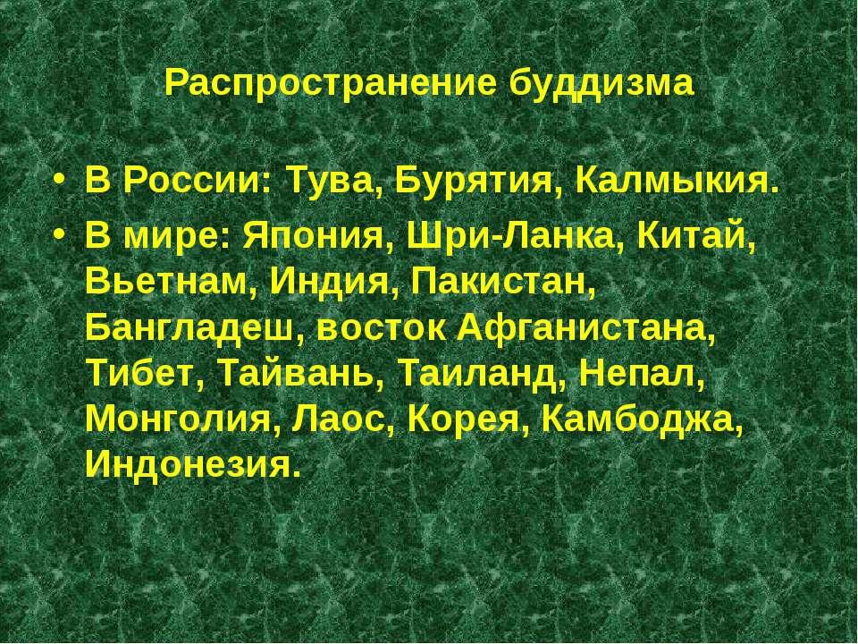 Распространение буддизма В России: Тува, Бурятия, Калмыкия. В мире: Япония, Ш...