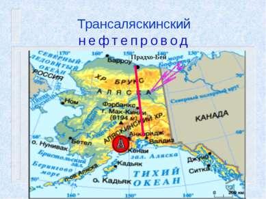 Трансаляскинский нефтепровод(строительство) 1974год 20 июня 1977 года Строите...