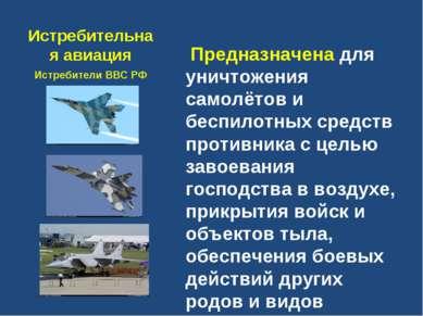 Истребительная авиация Предназначена для уничтожения самолётов и беспилотных ...