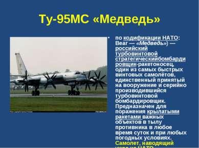 Ту-95МС «Медведь» по кодификации НАТО: Bear— «Медведь»)— российский турбови...