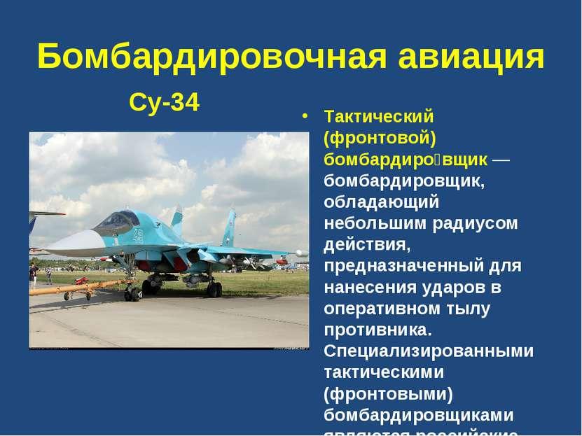 Бомбардировочная авиация Тактический (фронтовой) бомбардиро вщик— бомбардиро...