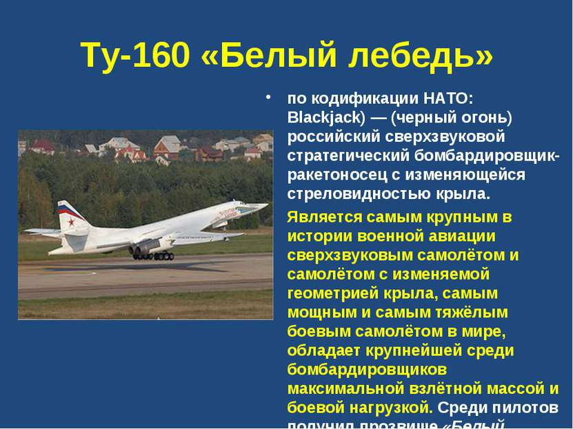 Ту-160 «Белый лебедь» по кодификации НАТО: Blackjack)— (черный огонь) россий...