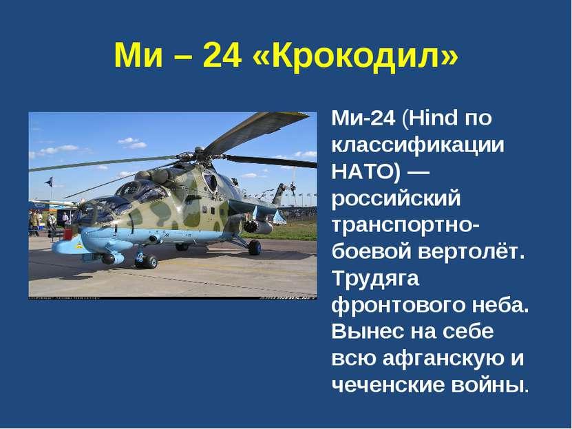 Ми – 24 «Крокодил» Ми-24 (Hind по классификации НАТО)— российский транспортн...