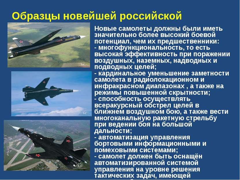 Образцы новейшей российской авиатехники Новые самолеты должны были иметь знач...