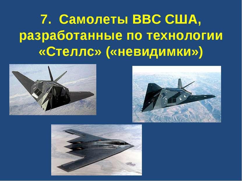 7. Самолеты ВВС США, разработанные по технологии «Стеллс» («невидимки»)