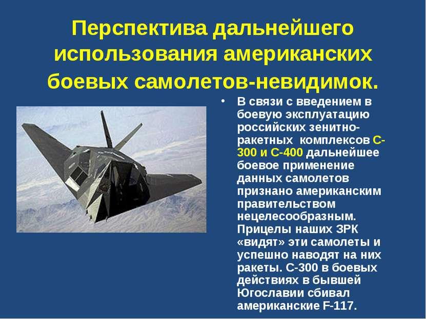 Перспектива дальнейшего использования американских боевых самолетов-невидимок...