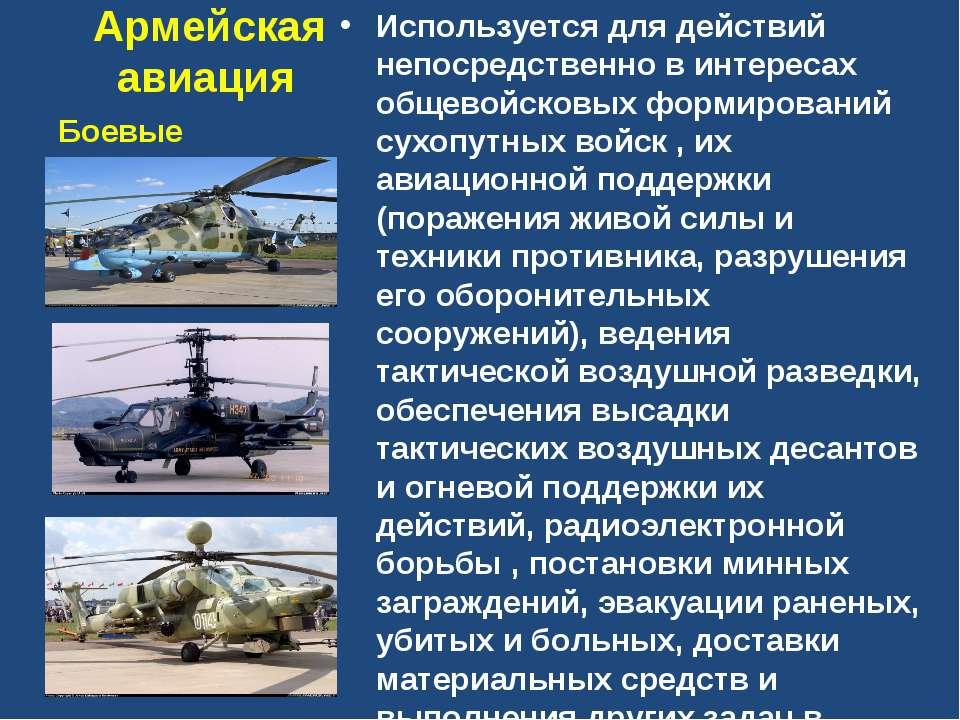 Армейская авиация Используется для действий непосредственно в интересах общев...