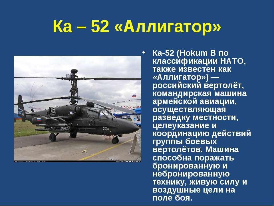 Ка – 52 «Аллигатор» Ка-52 (Hokum B по классификации НАТО, также известен как ...