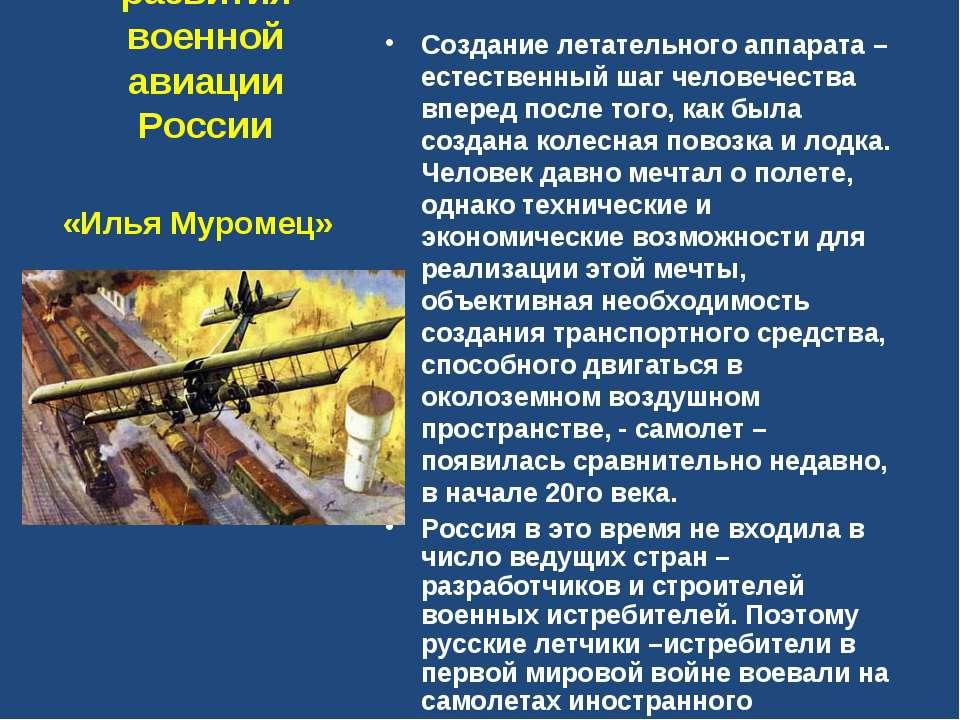 История развития военной авиации России Создание летательного аппарата – есте...
