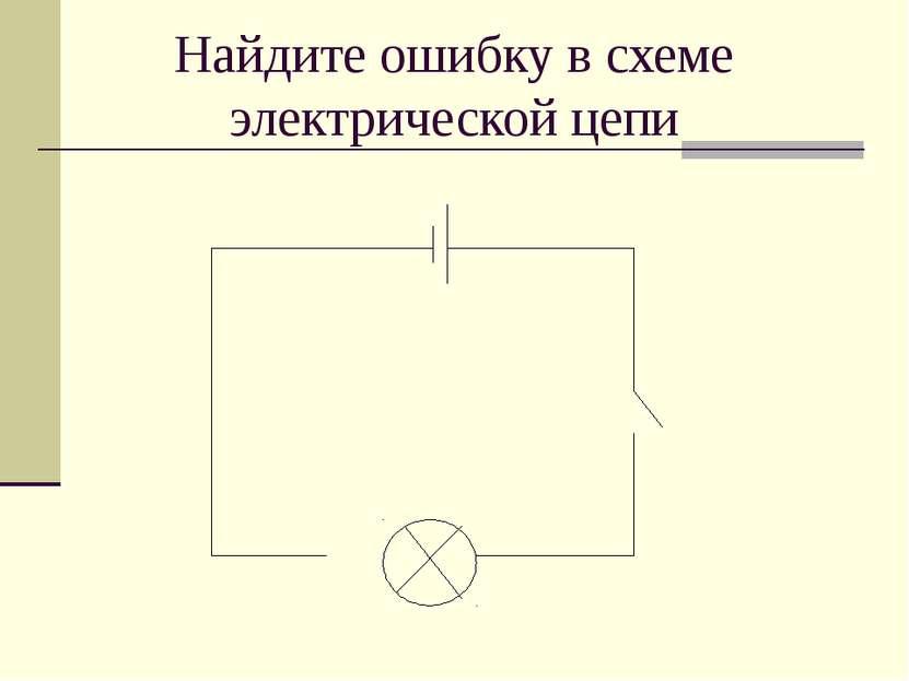 Найдите ошибку в схеме электрической цепи