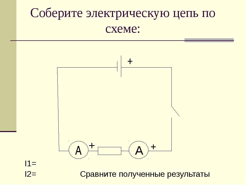 Соберите электрическую цепь по схеме: I1= I2= Сравните полученные результаты ...
