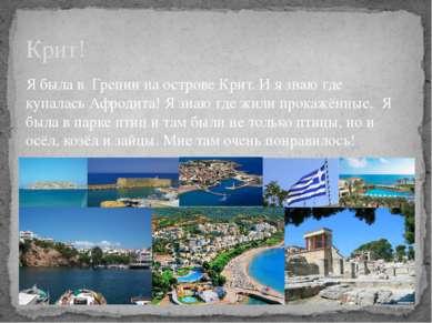 Крит! Я была в Греции на острове Крит. И я знаю где купалась Афродита! Я знаю...